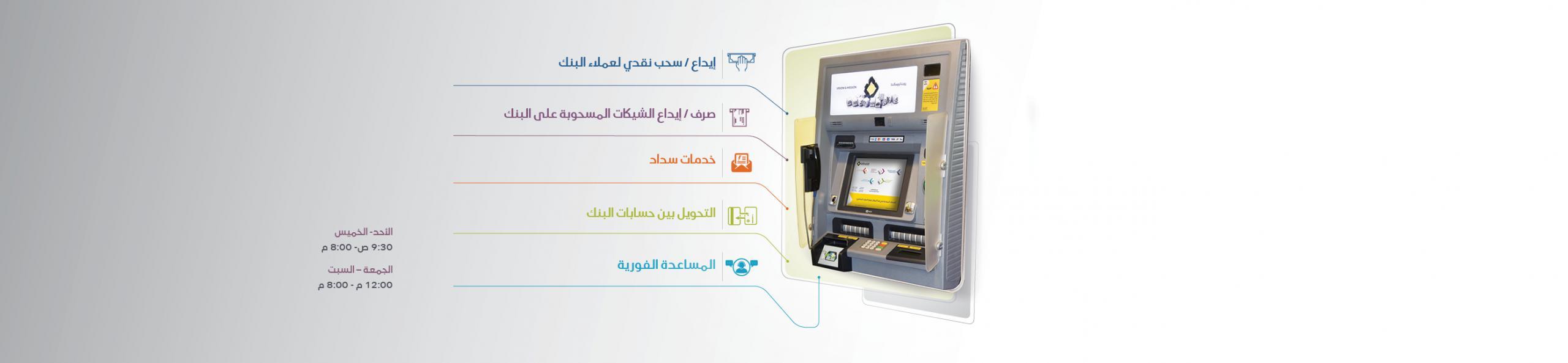 جهاز الصراف التفاعلي البنك السعودي للاستثمار