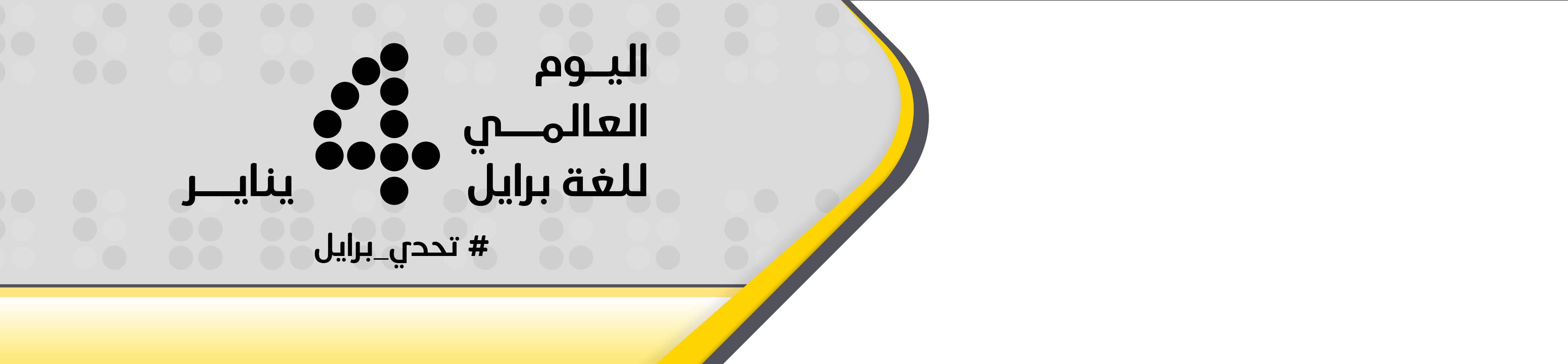 اليوم العالمي للغة برايل البنك السعودي للاستثمار